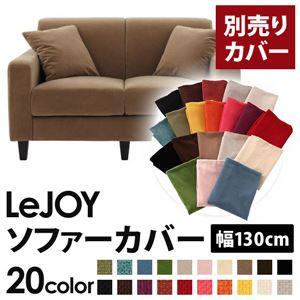 【カバー単品】ソファーカバー 幅130cm用【LeJOY スタンダードタイプ】 マロンベージュ 【リジョイ】:20色から選べる!カバーリングソファ