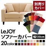 【カバー単品】ソファーカバー 幅130cm用【LeJOY スタンダードタイプ】 クリームアイボリー 【リジョイ】:20色から選べる!カバーリングソファ