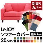【カバー単品】ソファーカバー 幅145cm用【LeJOY スタンダードタイプ】 ハッピーピンク 【リジョイ】:20色から選べる!カバーリングソファ