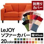 【カバー単品】ソファーカバー 幅145cm用【LeJOY スタンダードタイプ】 ジューシーオレンジ 【リジョイ】:20色から選べる!カバーリングソファ