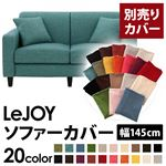 【カバー単品】ソファーカバー 幅145cm用【LeJOY スタンダードタイプ】 ディープシーブルー 【リジョイ】:20色から選べる!カバーリングソファ
