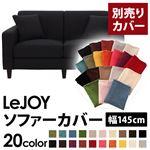 【カバー単品】ソファーカバー 幅145cm用【LeJOY スタンダードタイプ】 ジェットブラック 【リジョイ】:20色から選べる!カバーリングソファ