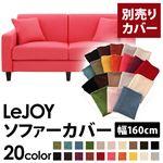 【カバー単品】ソファーカバー 幅160cm用【LeJOY スタンダードタイプ】 ハッピーピンク 【リジョイ】:20色から選べる!カバーリングソファ