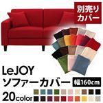 【カバー単品】ソファーカバー 幅160cm用【LeJOY スタンダードタイプ】 サンレッド 【リジョイ】:20色から選べる!カバーリングソファ