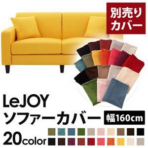 【カバー単品】ソファーカバー 幅160cm用【LeJOY スタンダードタイプ】 ハニーイエロー 【リジョイ】:20色から選べる!カバーリングソファ - 拡大画像