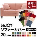 【カバー単品】ソファーカバー 幅160cm用【LeJOY スタンダードタイプ】 スウィートピンク 【リジョイ】:20色から選べる!カバーリングソファ