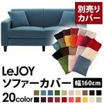 【カバー単品】ソファーカバー 幅160cm用【LeJOY スタンダードタイプ】 ロイヤルブルー 【リジョイ】:20色から選べる!カバーリングソファ