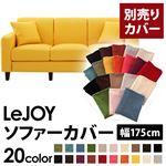 【カバー単品】ソファーカバー 幅175cm用【LeJOY スタンダードタイプ】 ハニーイエロー 【リジョイ】:20色から選べる!カバーリングソファ