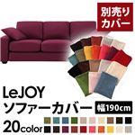【カバー単品】ソファーカバー 幅190cm用【LeJOY スタンダードタイプ】 グレープパープル 【リジョイ】:20色から選べる!カバーリングソファ