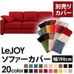 【カバー単品】ソファーカバー 幅190cm用【LeJOY スタンダードタイプ】 サンレッド 【リジョイ】:20色から選べる!カバーリングソファ