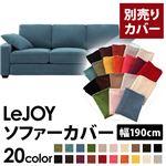 【カバー単品】ソファーカバー 幅190cm用【LeJOY スタンダードタイプ】 ロイヤルブルー 【リジョイ】:20色から選べる!カバーリングソファ