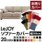 【カバー単品】ソファーカバー 幅190cm用【LeJOY スタンダードタイプ】 アーバングレー 【リジョイ】:20色から選べる!カバーリングソファ