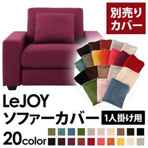 【カバー単品】ソファーカバー 1人掛け用【LeJOY ワイドタイプ】 グレープパープル 【リジョイ】:20色から選べる!カバーリングソファ