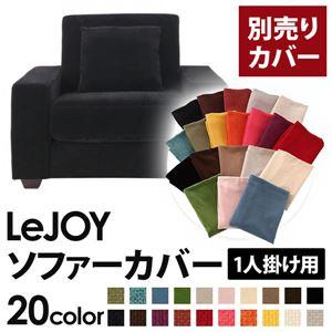 【カバー単品】ソファーカバー 1人掛け用【LeJOY ワイドタイプ】 クールブラック 【リジョイ】:20色から選べる!カバーリングソファ