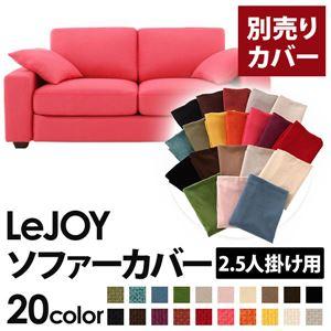 【カバー単品】ソファーカバー 2.5人掛け用【LeJOY ワイドタイプ】 ハッピーピンク 【リジョイ】:20色から選べる!カバーリングソファ