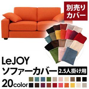 【カバー単品】ソファーカバー 2.5人掛け用【LeJOY ワイドタイプ】 ジューシーオレンジ 【リジョイ】:20色から選べる!カバーリングソファ