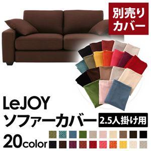 【カバー単品】ソファーカバー 2.5人掛け用【LeJOY ワイドタイプ】 コーヒーブラウン 【リジョイ】:20色から選べる!カバーリングソファ
