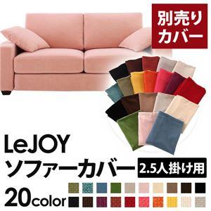 【カバー単品】ソファーカバー 2.5人掛け用【LeJOY ワイドタイプ】 スウィートピンク 【リジョイ】:20色から選べる!カバーリングソファ