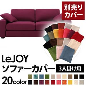 【カバー単品】ソファーカバー 3人掛け用【LeJOY ワイドタイプ】 グレープパープル 【リジョイ】:20色から選べる!カバーリングソファ