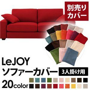 【カバー単品】ソファーカバー 3人掛け用【LeJOY ワイドタイプ】 サンレッド 【リジョイ】:20色から選べる!カバーリングソファ