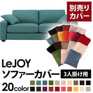 【カバー単品】ソファーカバー 3人掛け用【LeJOY ワイドタイプ】 ディープシーブルー 【リジョイ】:20色から選べる!カバーリングソファ