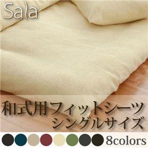タオル地カバーリングシリーズ【Sala】サラ【和式用】フィットシーツ シングル ダークブラウン - 拡大画像
