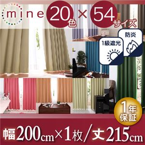 遮光カーテン【MINE】ミントグリーン 幅200cm×1枚/丈215cm 20色×54サイズから選べる防炎・1級遮光カーテン【MINE】マイン - 拡大画像