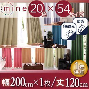 遮光カーテン【MINE】モスグリーン 幅200cm×1枚/丈120cm 20色×54サイズから選べる防炎・1級遮光カーテン【MINE】マイン - 拡大画像