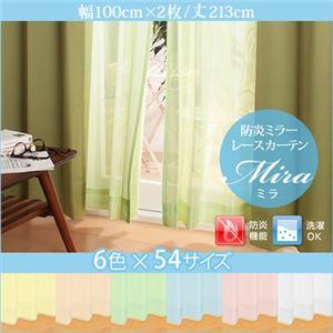 カーテン【Mira】ホワイト 幅100cm×2枚/丈213cm 6色×54サイズから選べる防炎ミラーレースカーテン【Mira】ミラ - 拡大画像