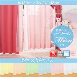 カーテン【Mira】グリーン 幅150cm×2枚/丈148cm 6色×54サイズから選べる防炎ミラーレースカーテン【Mira】ミラ - 拡大画像