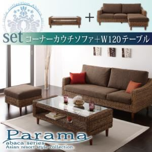 ソファーセット【Parama】ナチュラル(クッション:ブラウン) アバカシリーズ 【Parama】パラマ コーナーカウチソファ+テーブルセット - 拡大画像
