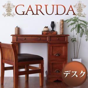 デスク【GARUDA】ブラウン アンティーク調アジアン家具シリーズ【GARUDA】ガルダ デスク