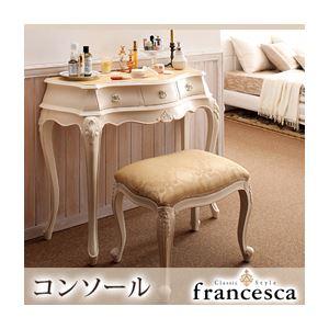 コンソール【francesca】ホワイト アンティーク調クラシック家具シリーズ【francesca】フランチェスカ:コンソール - 拡大画像