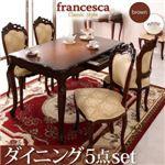アンティーク調クラシック家具シリーズ【francesca】フランチェスカ:ダイニング5点セット ブラウン