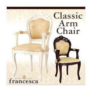 【テーブルなし】チェア【francesca】ホワイト アンティーク調クラシック家具シリーズ【francesca】フランチェスカ:肘ありクラシックチェア - 拡大画像