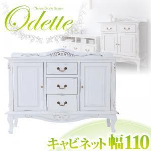 アンティーク調クラシック家具シリーズ【Odette】オデット キャビネット幅110 ホワイト - 拡大画像