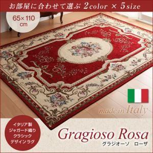 ラグマット 65×110cm【Gragioso Rosa】レッド イタリア製ジャガード織りクラシックデザインラグ 【Gragioso Rosa】グラジオーソ ローザ - 拡大画像