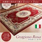 ラグマット 65×110cm【Gragioso Rosa】レッド イタリア製ジャガード織りクラシックデザインラグ 【Gragioso Rosa】グラジオーソ ローザ