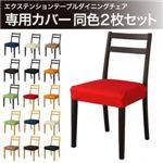 【本体別売】チェアカバー(2脚分) レッド エクステンションテーブルダイニング チェア専用カバー