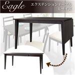 【単品】ダイニングテーブル【Eagle】ダークブラウン エクステンションテーブルダイニング【Eagle】イーグル Lサイズダイニングテーブル