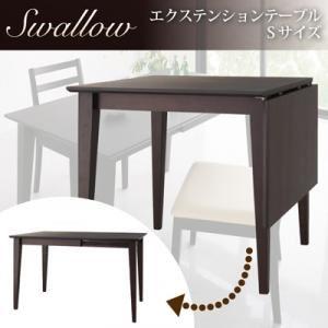 【単品】ダイニングテーブル【Swallow】ダークブラウン エクステンションテーブルダイニング【Swallow】スワロー Sサイズダイニングテーブル - 拡大画像