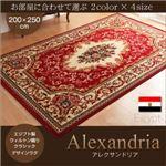 ラグマット 200×250cm【Alexandria】レッド エジプト製ウィルトン織りクラシックデザインラグ【Alexandria】アレクサンドリア