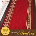廊下敷き 67×120cm【ベアトリクス】レッド クラシックデザイン廊下敷き Beatrix【ベアトリクス】
