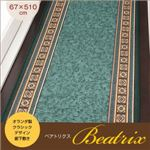 廊下敷き 67×510cm【ベアトリクス】レッド クラシックデザイン廊下敷き Beatrix【ベアトリクス】