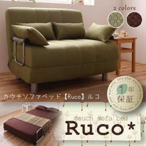ソファーベッド モスグリーン カウチソファベッド【Ruco】ルコ