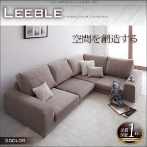 カバーリングフロアコーナーソファー【Leeble】リーブル ベージュ