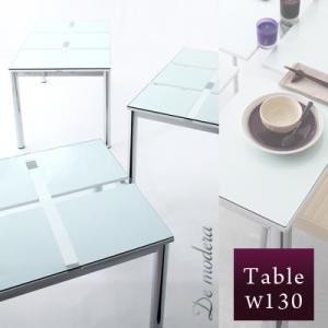 【単品】ダイニングテーブル 幅130cm ガラスデザインダイニング【De modera】ディ・モデラ
