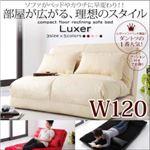 ソファーベッド 幅120cm【Luxer】ブラウン コンパクトフロアリクライニングソファベッド【Luxer】リュクサー