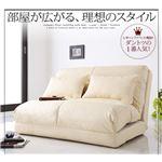 ソファーベッド 幅60cm【Luxer】アイボリー コンパクトフロアリクライニングソファベッド【Luxer】リュクサー