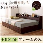 収納ベッド セミダブル【alto】【フレームのみ】 ブラック サイドボードタイプ・コンセント付き収納ベッド【alto】アルト